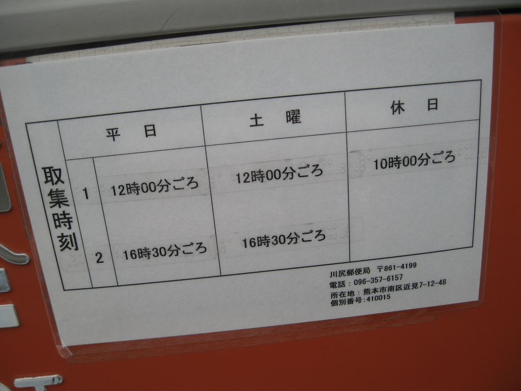 ポスト写真 : 熊本野越郵便局20150114-2 : 熊本野越郵便局の前 : 熊本県熊本市南区近見七丁目12-48