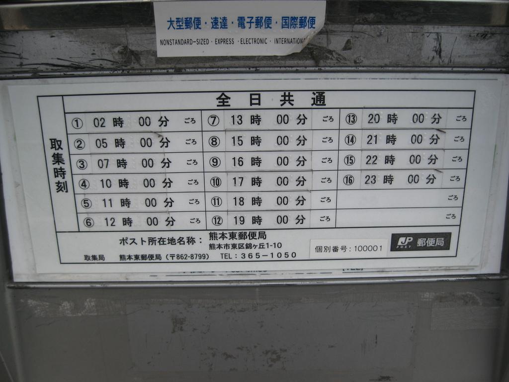 ポスト写真 : 熊本東郵便局の前20150212-2 : 熊本東郵便局の前 : 熊本県熊本市東区錦ケ丘1-10