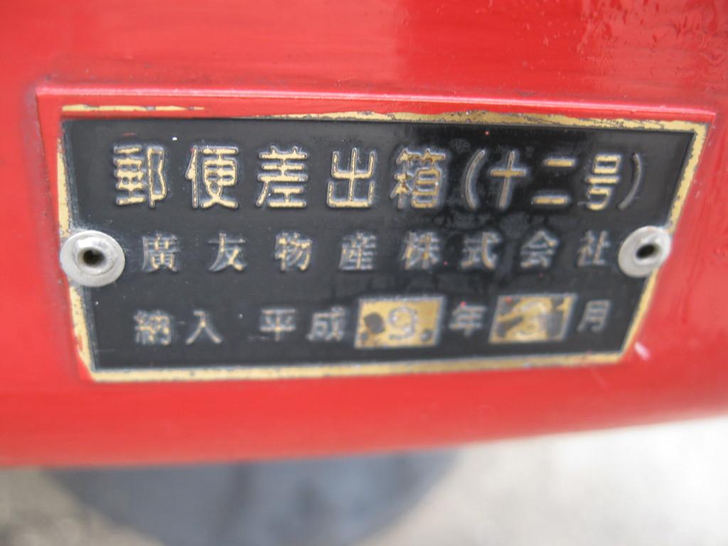 ポスト写真 : 熊本東郵便局の前20150212-3 : 熊本東郵便局の前 : 熊本県熊本市東区錦ケ丘1-10