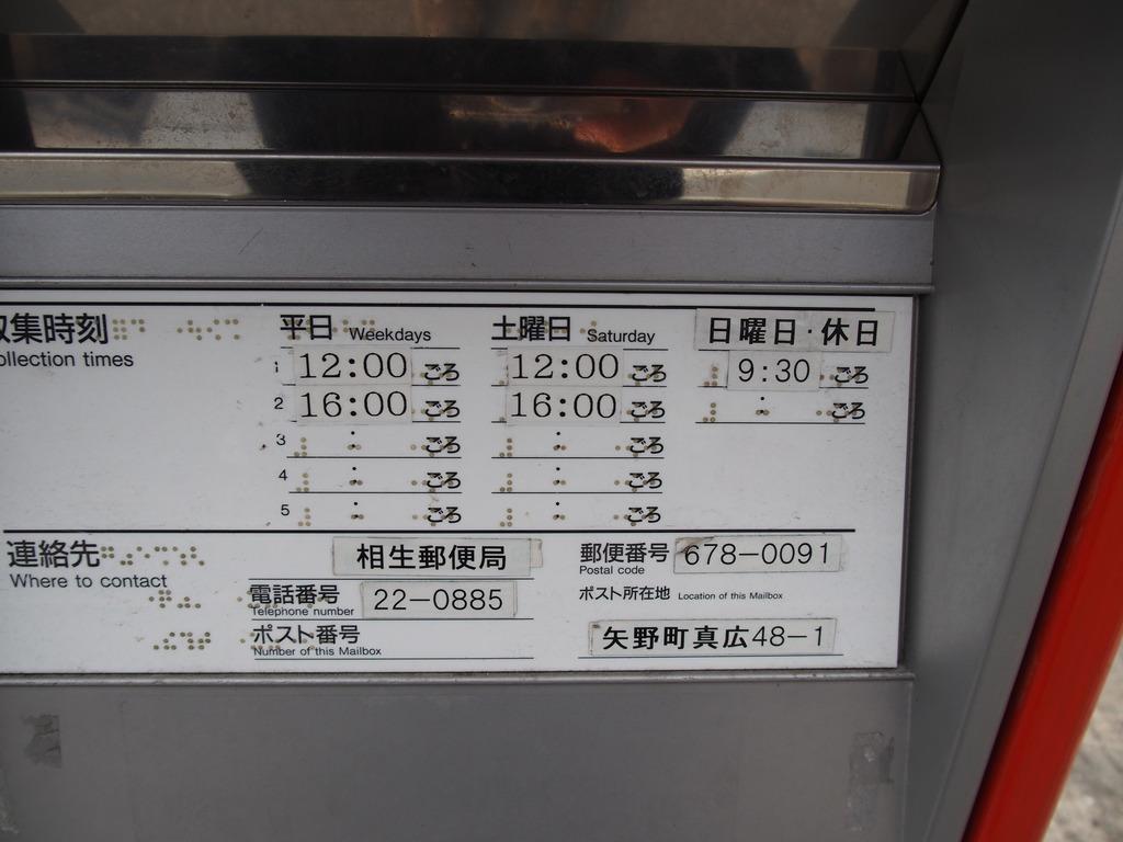 ポスト写真 : 相生矢野郵便局の前 : 相生矢野郵便局の前 : 兵庫県相生市矢野町真広