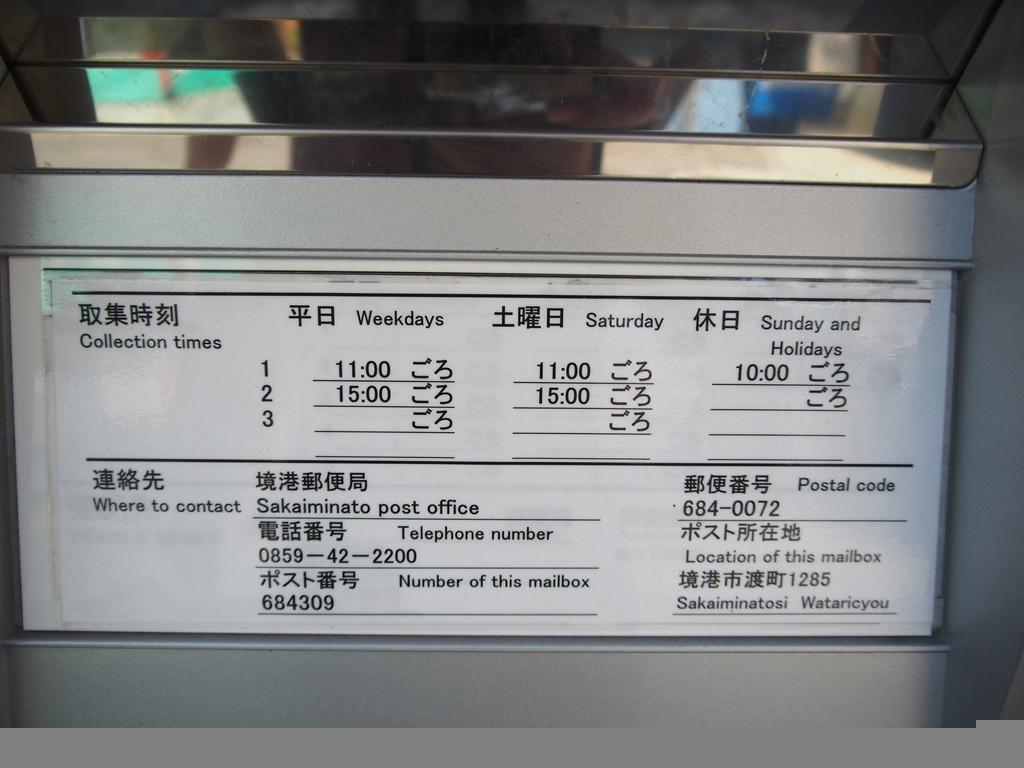 ポスト写真 : 境港渡郵便局の前 : 境港渡郵便局の前 : 鳥取県境港市渡町1285