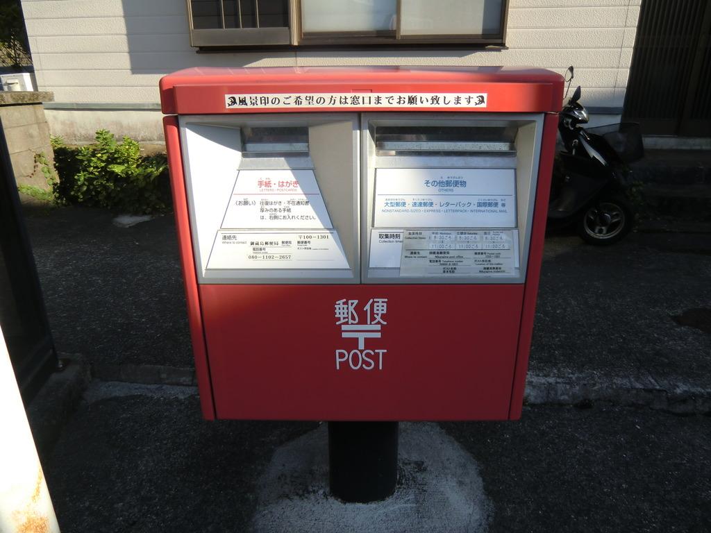 ポスト写真 : 取集時刻 : お宿 山じゅう付近 : 東京都御蔵島村入かねが沢