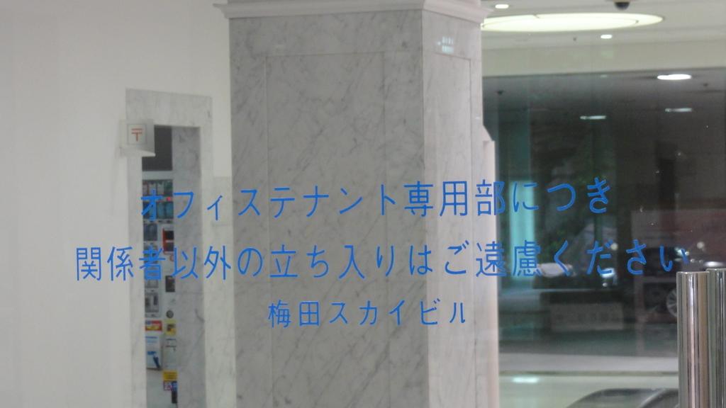 梅田スカイビル内地下1階・注意書き