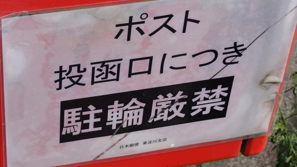 餃子の王将上新庄店の前・ポストの注意書き