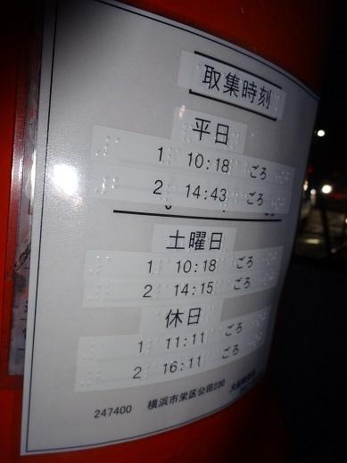 ポスト写真 : 100(時) : リサイクルショップ : 神奈川県横浜市栄区公田町230-1