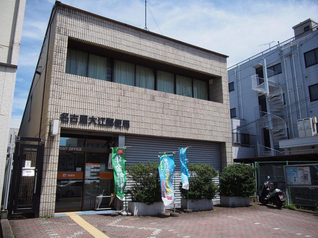 郵便局写真 : 名古屋大江 : 名古屋大江郵便局 : 愛知県名古屋市南区加福本通二丁目31