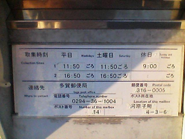 ポスト写真 :  : 日立河原子郵便局の前 : 茨城県日立市河原子町四丁目3
