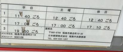 ポスト写真 : 福島豊田町郵便局の前201507 : 福島豊田町郵便局の前 : 福島県福島市豊田町2-18
