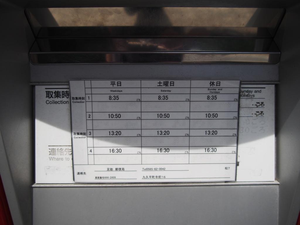 ポスト写真 : 松平局前 : 松平郵便局の前 : 愛知県豊田市九久平町寺前