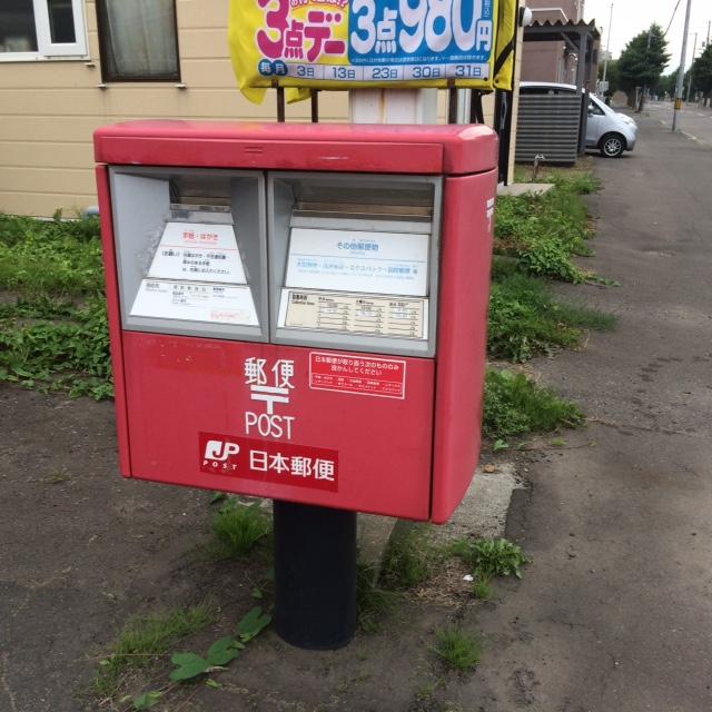ポスト写真 : ショートストップたいへい前A : ショートストップたいへい前 : 北海道札幌市北区太平四条五丁目5-10