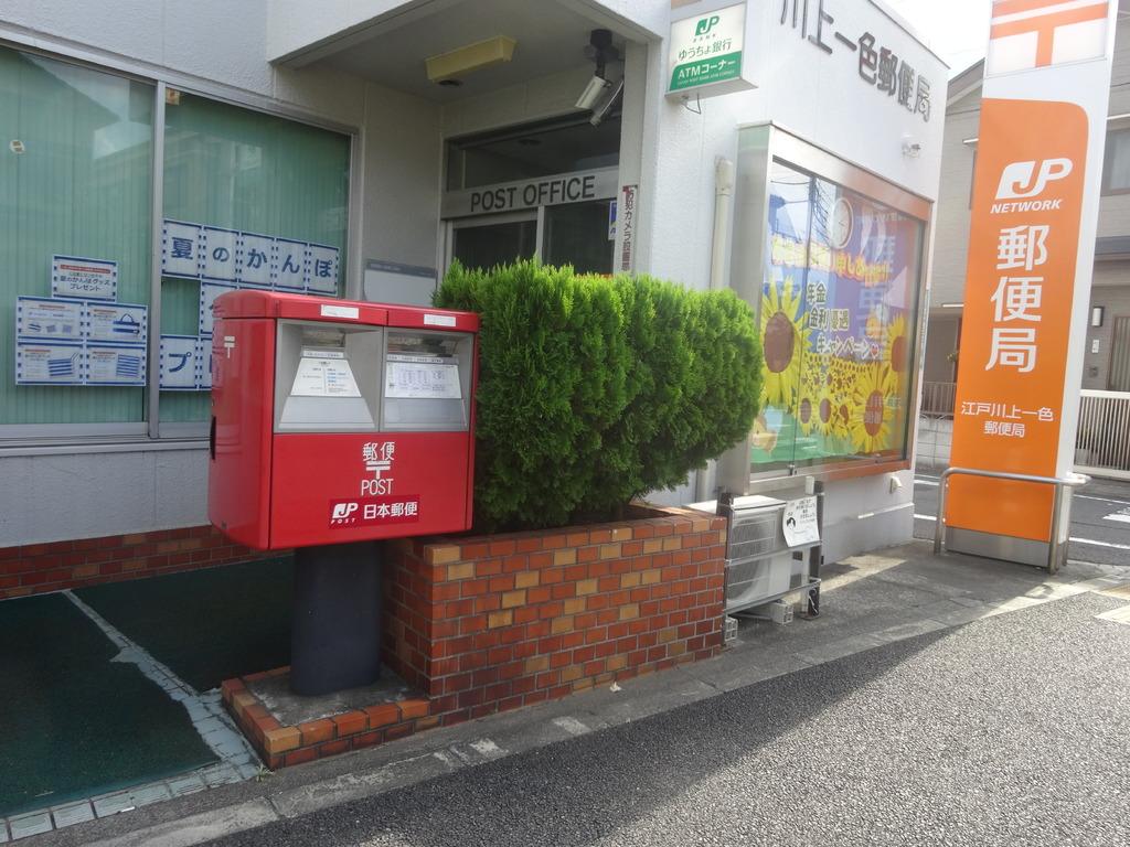 ポスト写真 :  : 江戸川上一色郵便局の前 : 東京都江戸川区上一色二丁目18-4