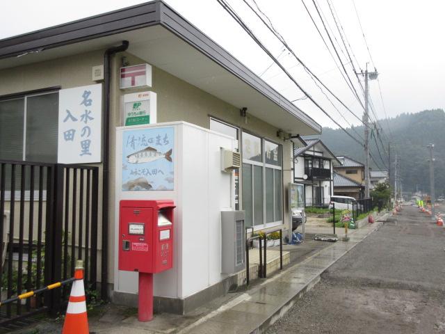 入田郵便局の前