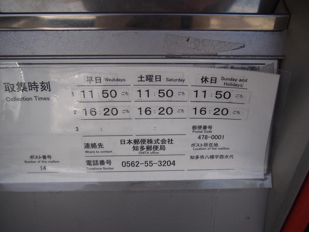 ポスト写真 : 知多八幡郵便局の前 : 知多八幡郵便局の前 : 愛知県知多市八幡西水代24