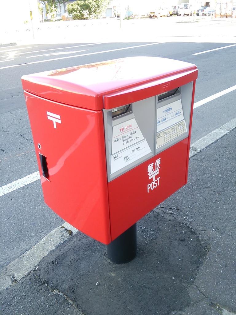 ポスト写真 :  : 札幌屯田四条郵便局の前 : 北海道札幌市北区屯田四条七丁目1-1