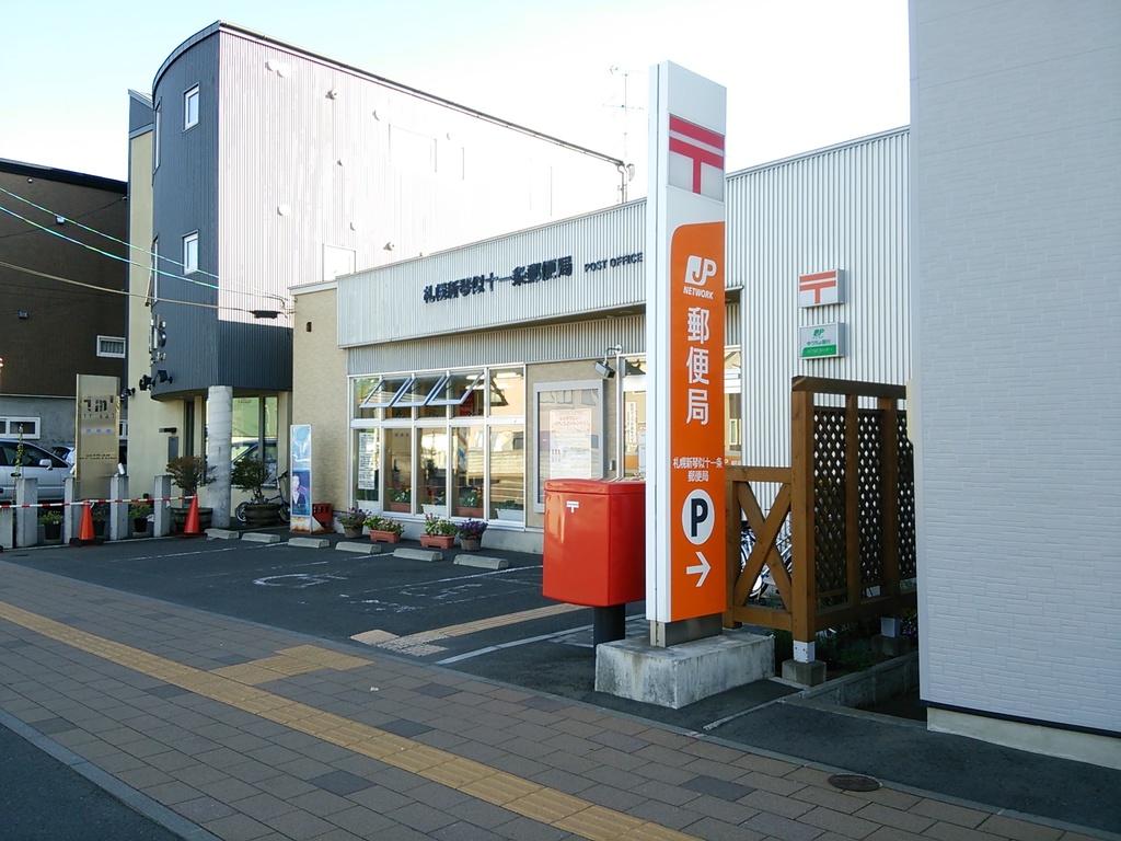 郵便局写真 :  : 札幌新琴似十一条郵便局 : 北海道札幌市北区新琴似十一条八丁目6-12