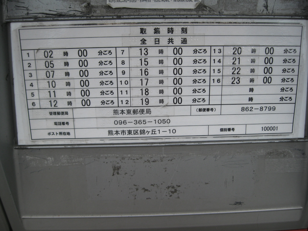 ポスト写真 : 熊本東郵便局の前20150922 : 熊本東郵便局の前 : 熊本県熊本市東区錦ケ丘1-10