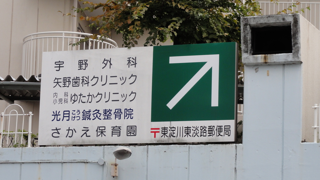 東淀川東淡路郵便局・案内看板拡大