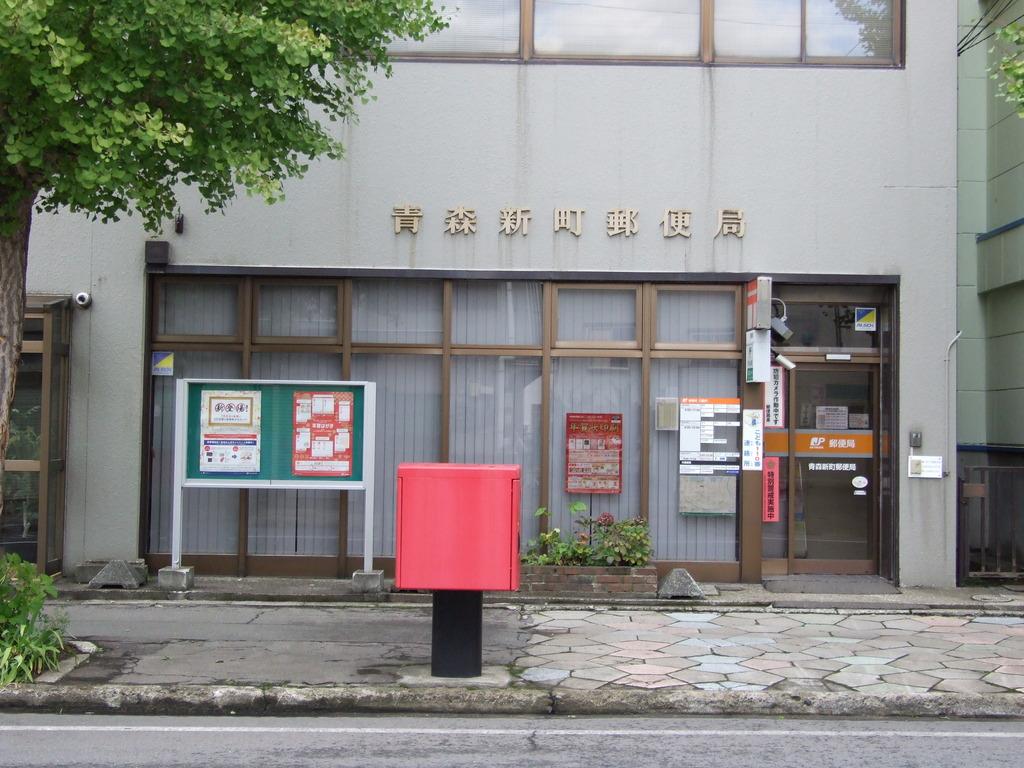 ポスト写真 : 局舎とポスト : 青森新町郵便局の前 : 青森県青森市安方二丁目9-20