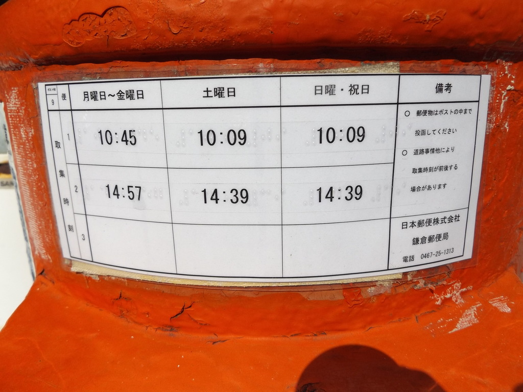 ポスト写真 : 取集時刻 : 栄屋商店 : 神奈川県鎌倉市由比ガ浜一丁目10