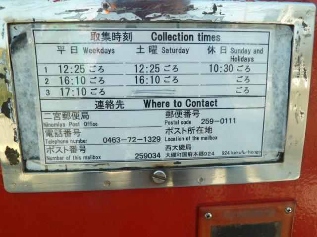 ポスト写真 : 取集時刻 : 西大磯郵便局の前 : 神奈川県中郡大磯町国府本郷924