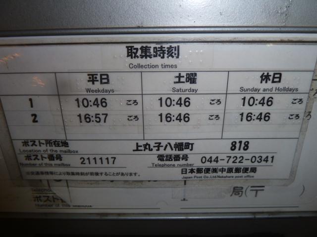 ポスト写真 : 取集時刻 : 川崎上丸子郵便局の前 : 神奈川県川崎市中原区上丸子八幡町818