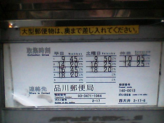 ポスト写真 :  : 品川西大井二郵便局の前 : 東京都品川区西大井二丁目17-16