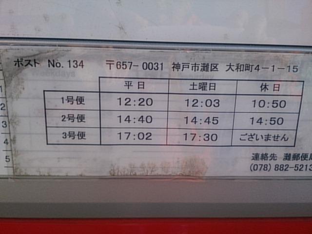 ポスト写真 :  : 神戸大和郵便局の前 : 兵庫県神戸市灘区大和町四丁目
