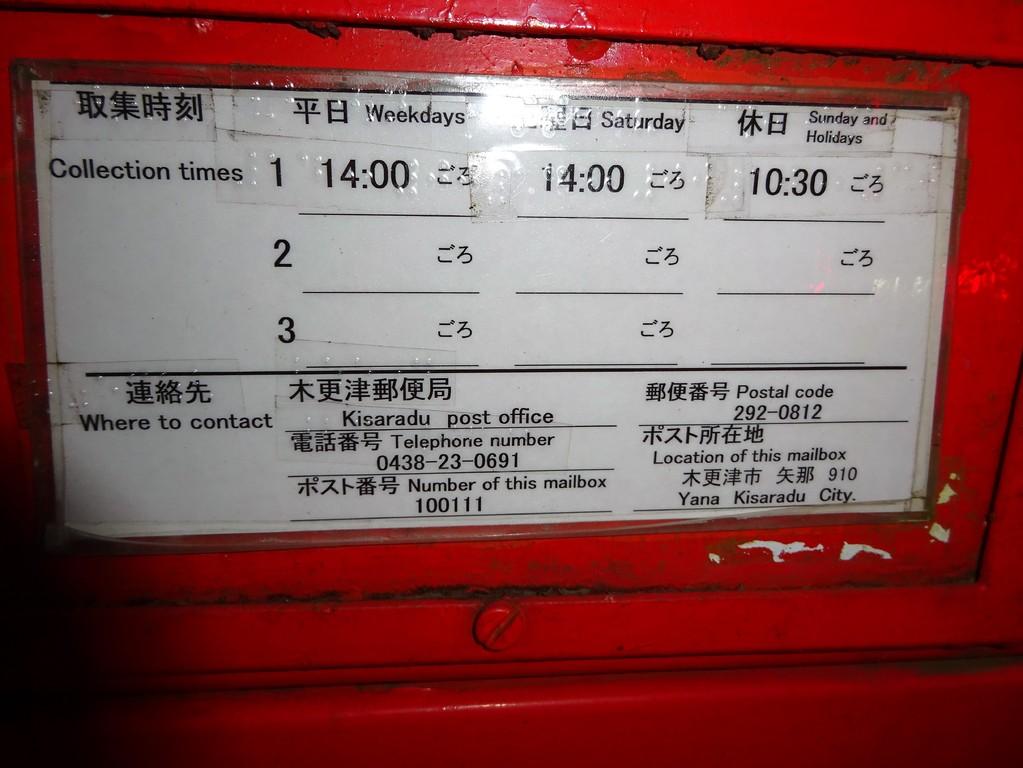 ポスト写真 :  : 棚倉商店前 : 千葉県木更津市矢那910