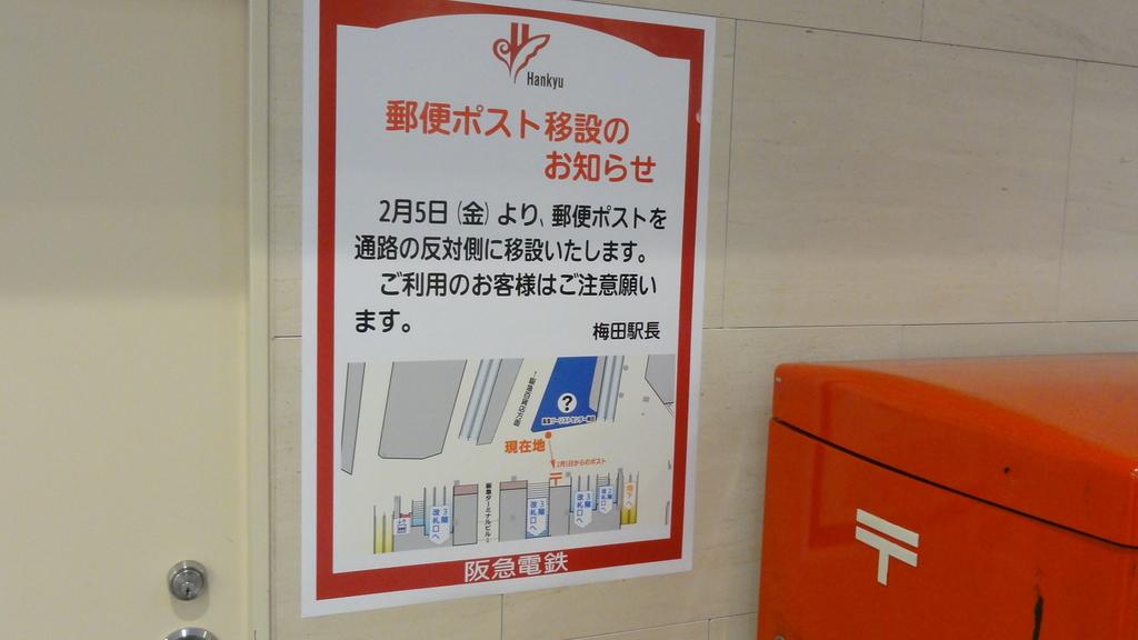 阪急ツーリストセンター大阪梅田の前・ポスト移設のお知らせ