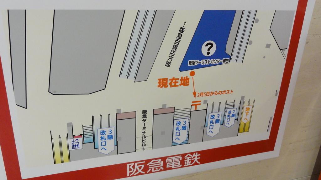 阪急ツーリストセンター大阪梅田の前・ポスト移設のお知らせ(拡大版)