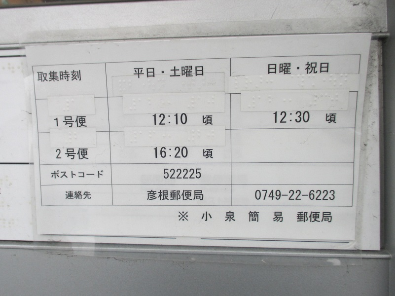 ポスト写真 : 彦根小泉簡易郵便局-2 : 彦根小泉簡易郵便局の前 : 滋賀県彦根市小泉町19-11
