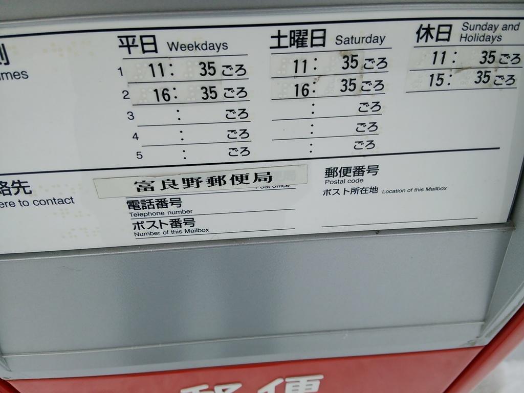 ポスト写真 :  : 富良野麻町簡易郵便局の前 : 北海道富良野市西麻町2-25