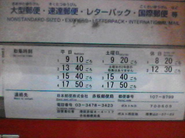 ポスト写真 :  : 外苑前郵便局の前 : 東京都港区南青山二丁目27-23