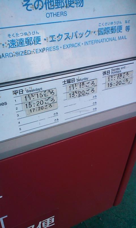 ポスト写真 : 20160422_1604_奈良西25 : 奈良あやめ池郵便局の前 : 奈良県奈良市あやめ池南一丁目3-9