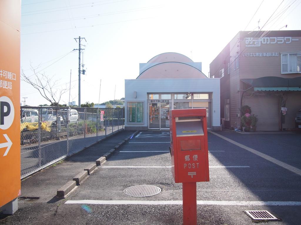ポスト写真 : 袋井可睡口 : 袋井可睡口郵便局の前 : 静岡県袋井市久能