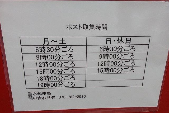 ポスト写真 :  : 垂水郵便局の前 : 兵庫県神戸市垂水区星陵台一丁目4-29
