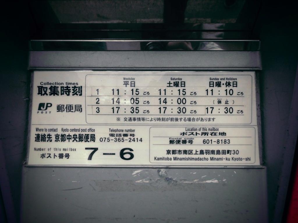 ポスト写真 :  : 京都上鳥羽郵便局の前 : 京都府京都市南区上鳥羽南島田町30