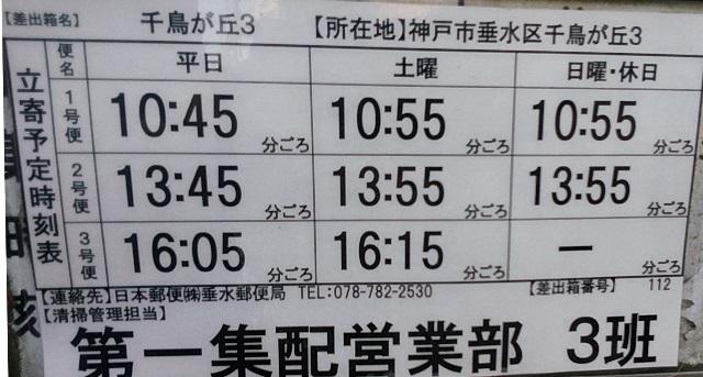 ポスト写真 :  : 福井商店裏 : 兵庫県神戸市垂水区千鳥が丘三丁目
