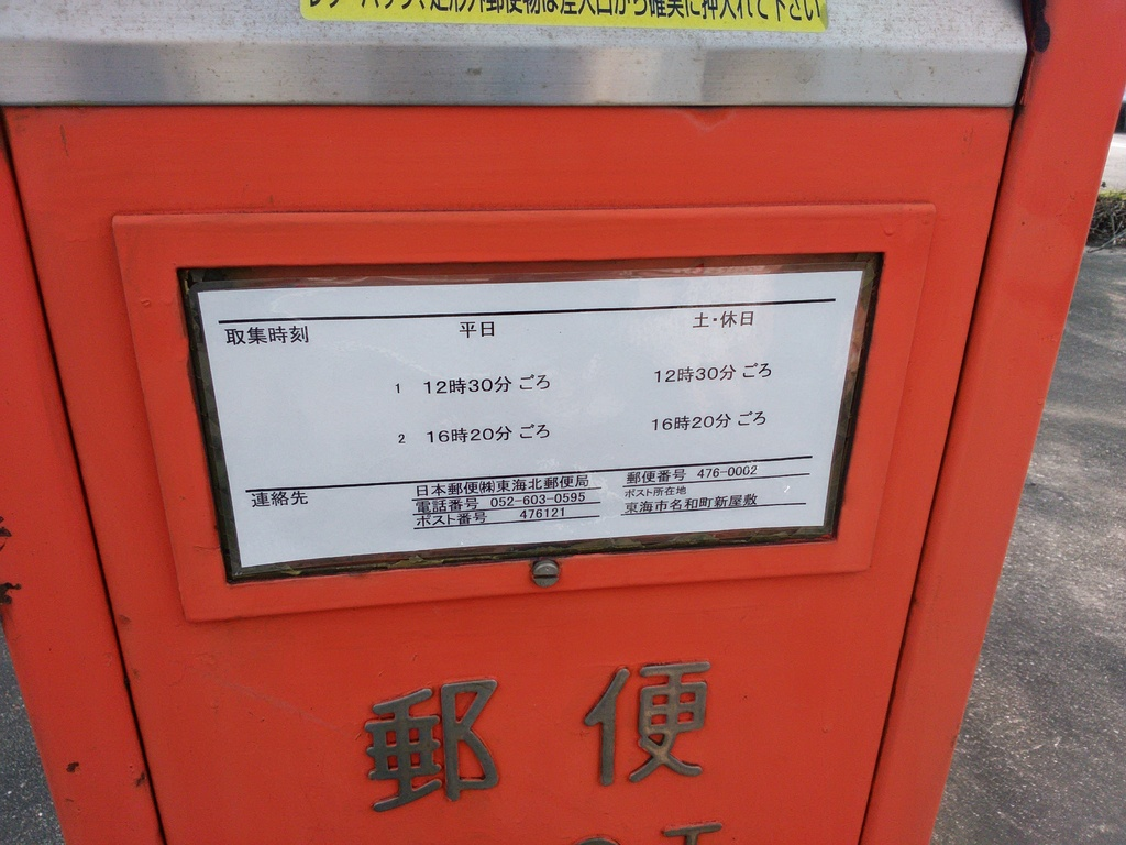 ポスト写真 :  : 千鳥橋南 : 愛知県東海市名和町新屋敷