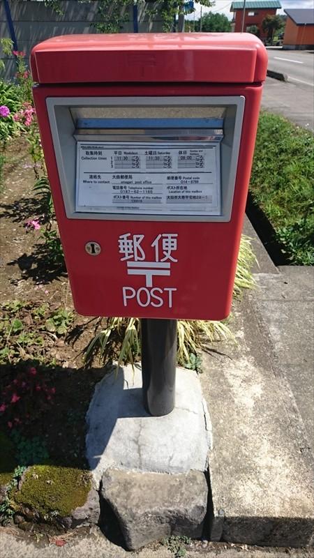 ポスト写真 : 正面 : 高橋理容前 : 秋田県大仙市大巻宅地28-1