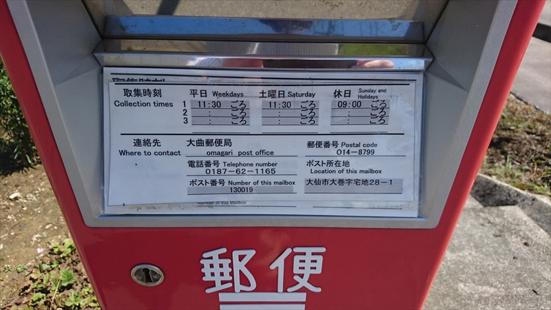 ポスト写真 : 時刻 : 高橋理容前 : 秋田県大仙市大巻宅地28-1