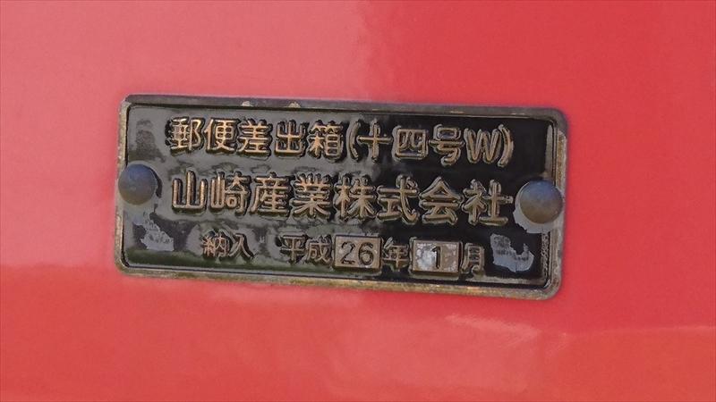 ポスト写真 : 銘板 : 高橋理容前 : 秋田県大仙市大巻宅地28-1
