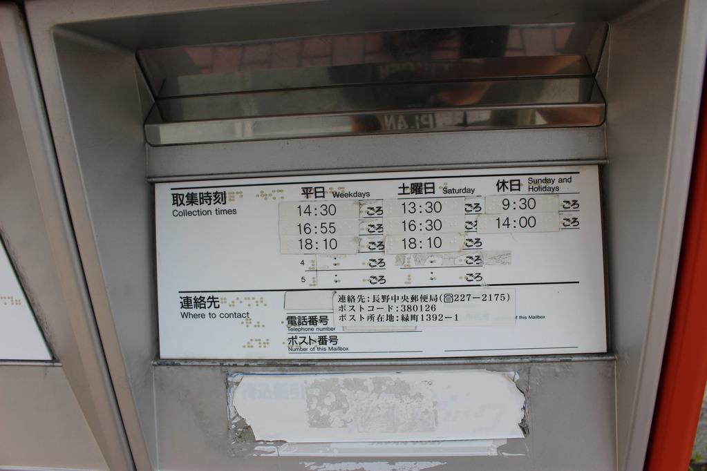 ポスト写真 : 長野緑郵便局の前2 : 長野緑郵便局の前 : 長野県長野市鶴賀緑町1392-1