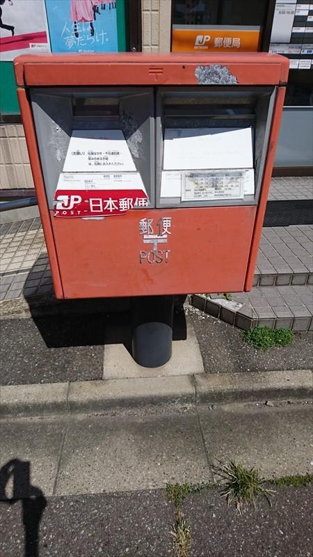 ポスト写真 : 秋田茨島郵便局の前2016 : 秋田茨島郵便局の前 : 秋田県秋田市茨島二丁目3-41