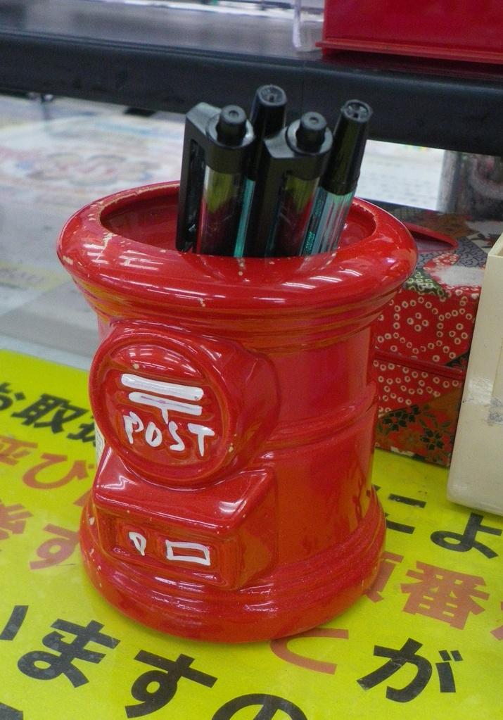 差出箱1号風ペン立て(北日吉郵便局)