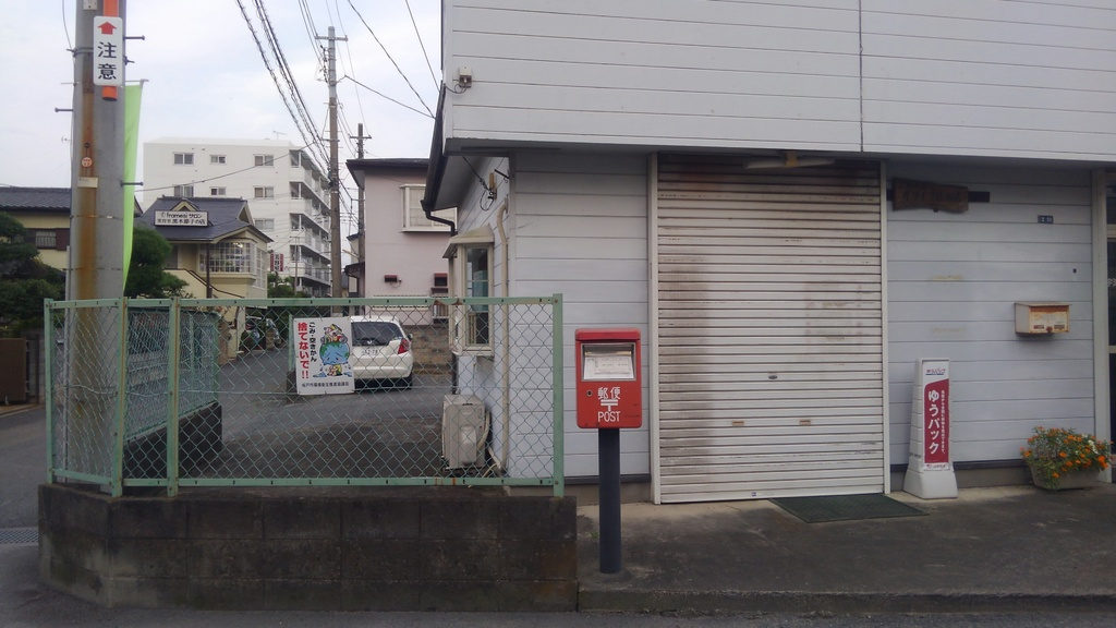 ポスト写真 : 2016/9/17 : 三田商店「リサイクルの店」前 : 埼玉県坂戸市関間二丁目2-18