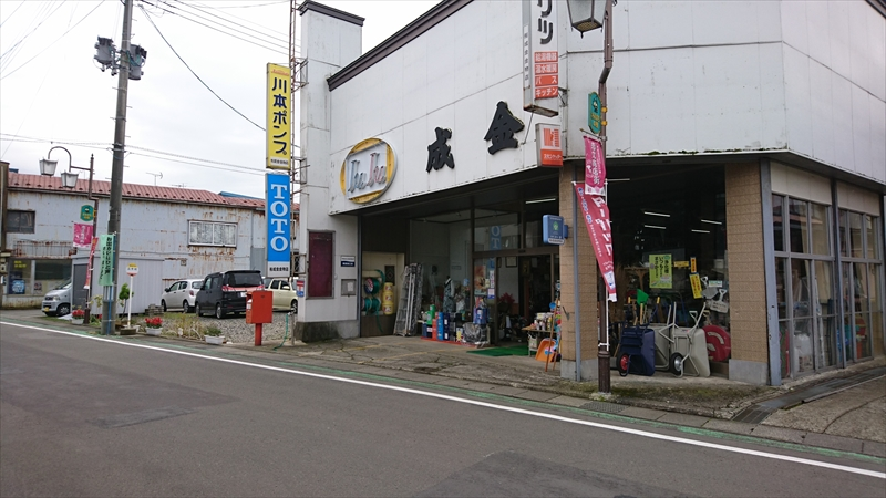 成金金物店前2016