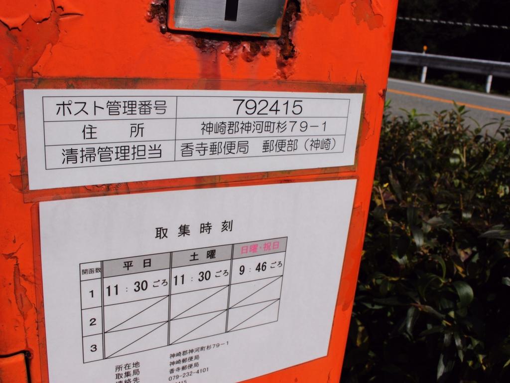 ポスト写真 : 播磨大山簡易郵便局の前2 : 播磨大山簡易郵便局の前 : 兵庫県神崎郡神河町杉79