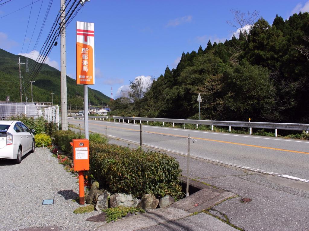 ポスト写真 : 播磨大山簡易郵便局の前 : 播磨大山簡易郵便局の前 : 兵庫県神崎郡神河町杉79