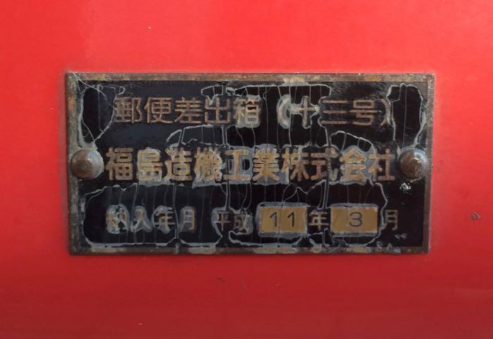 ポスト写真 : 80 160607 銘板 : 山口神田郵便局の前 : 山口県山口市神田町